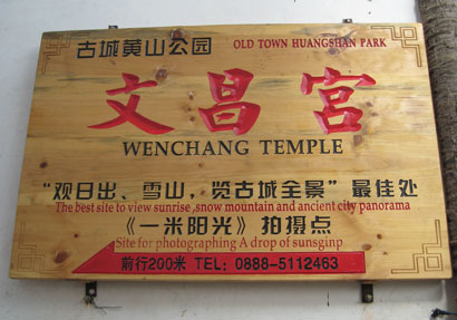 Strange English Signs along The California Native Yunan China Tours - Sign at Temple